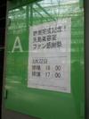 20100322yajima_01